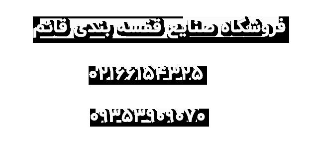 متن روی اسلاید